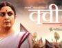 Queen (Hindi Web Series) – All Seasons, Episodes & Cast